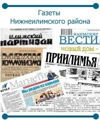 Газеты Нижнеилимского района